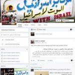 """El Parlamento de Israel aprobó la """"Ley de Facebook"""""""