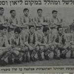 A 55 años de la primera gira de un equipo argentino por Israel: Atlanta con el Loco Gatti