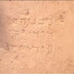 Los arqueólogos desentierran la inscripción más antigua de Jerusalem en hebreo