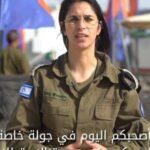 Conozcamos a la capitana árabe musulmana de las fuerzas de defensa de Israel